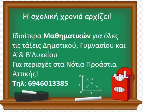 mathematixs